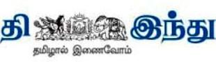 logo -tamil hindu