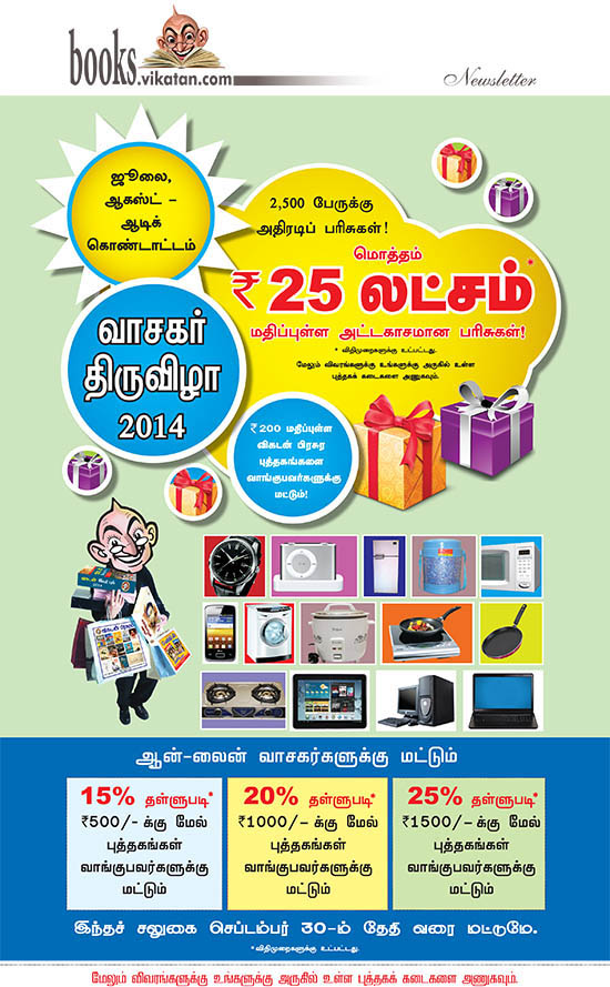 vikatan add-1