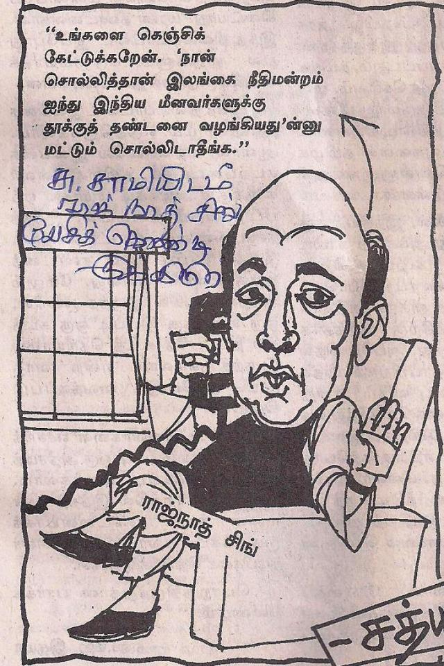 rajnath singh -su.swamy cartoon