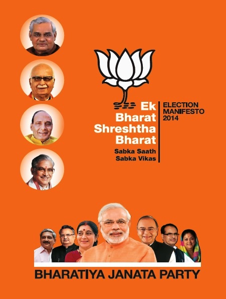 bjp election manifesto cover page