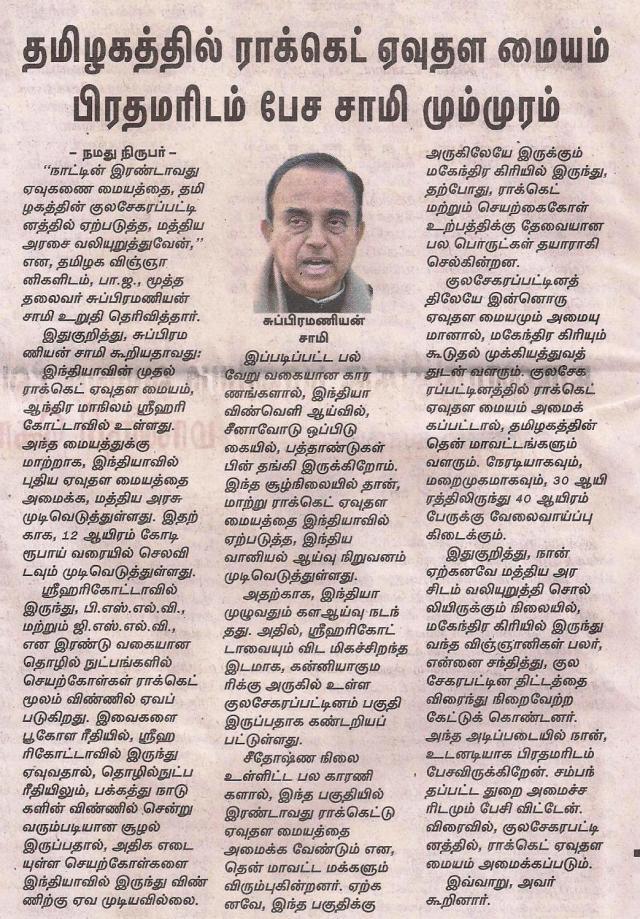 dr.swamy dinamalar  news