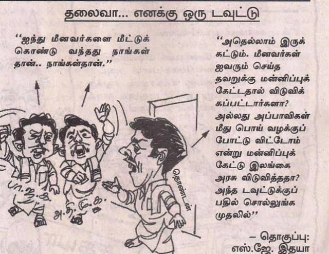 thuglaq meenavar viduthalai  cartoon