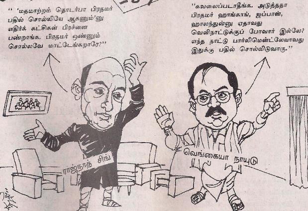 thuglaq cartoon on modiji