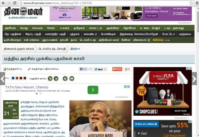 dinamalar news page