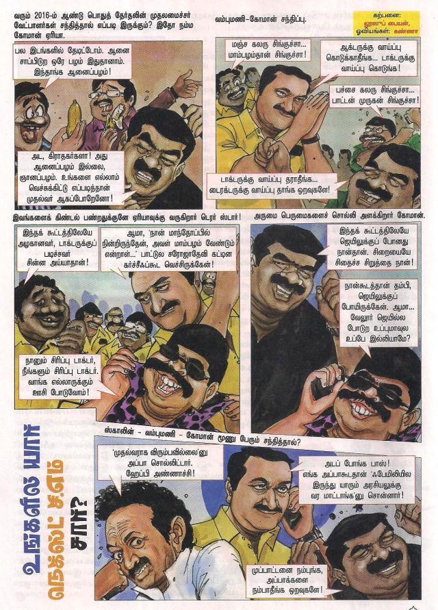 adutha muthalvar-1