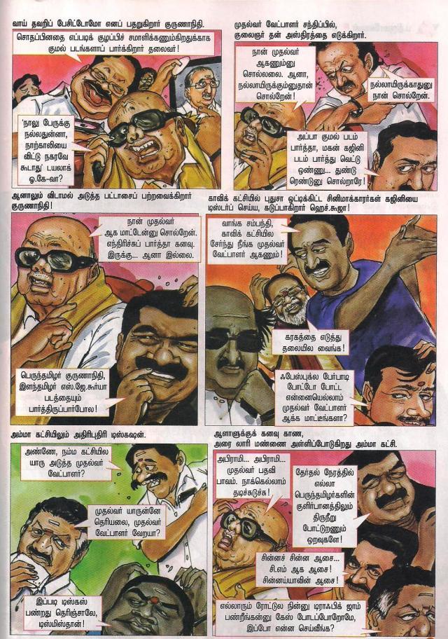 adutha muthalvar-2