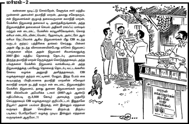 mathi cartoon-2