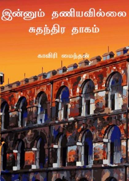 innum thaniyavillai suthanthira thaagam - mun attai