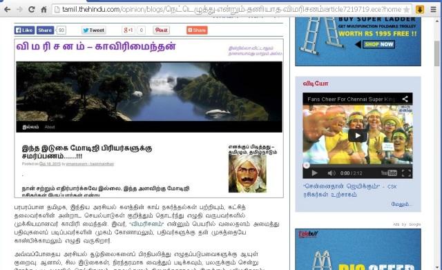 snap shot on tamil hindu vimarisanam page second half.jpg-e-2