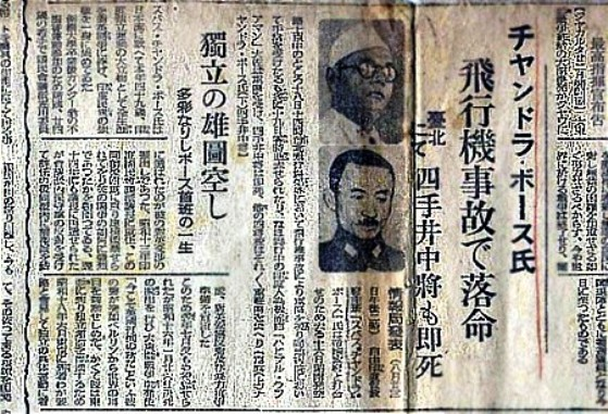 japanese newspaper annoucing nethajis death