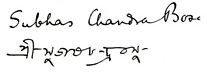 Subhas_Chandra_Bose_signature