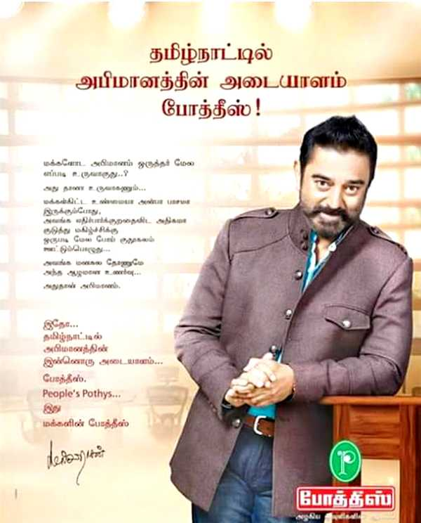 kamal pothis add