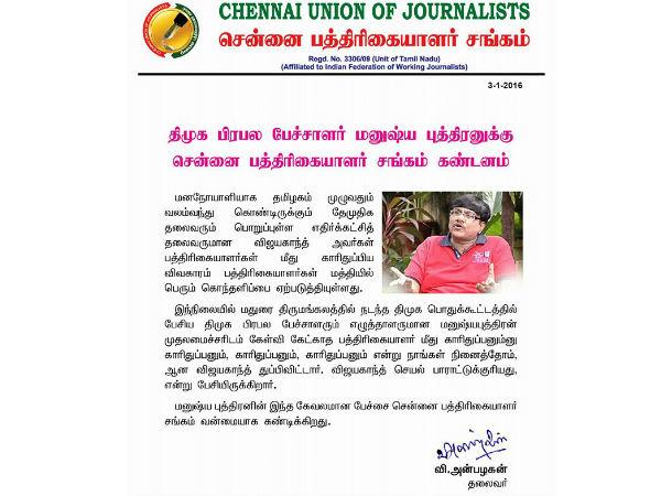 press notification onmnushyaputhran