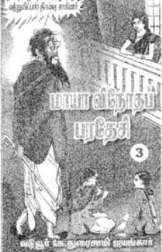 Mayavinodhaparadesi
