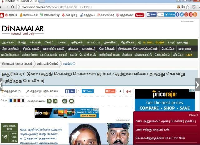 dinamalar front page