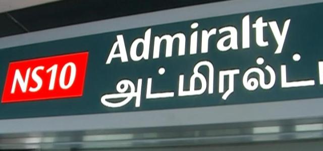 Admiralty MRT sign