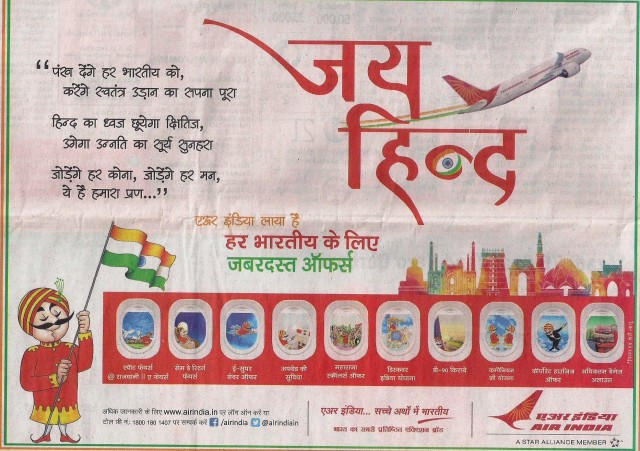 air india hindu add 001