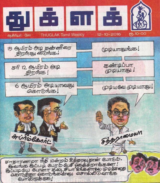 sc-karnataka-cartoon