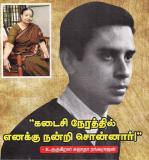 sujatha-cover-001a