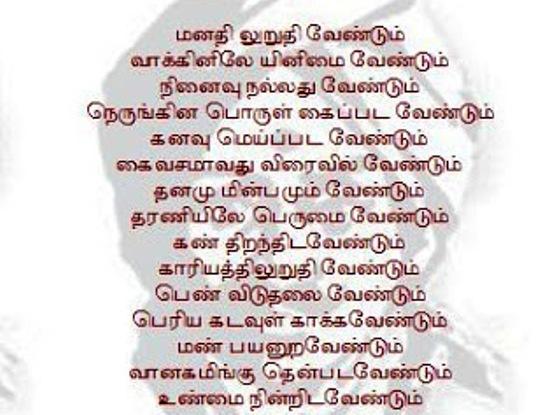bharathi-manathil-uruthi