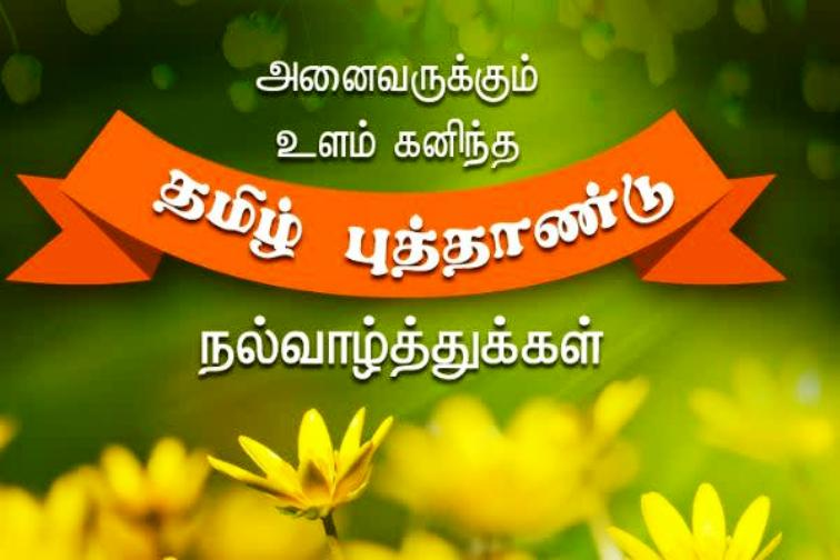 tamil new year-2