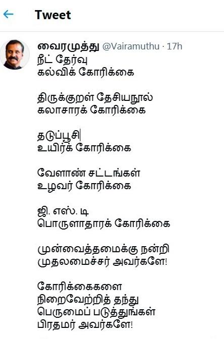 vairamuthu twitter